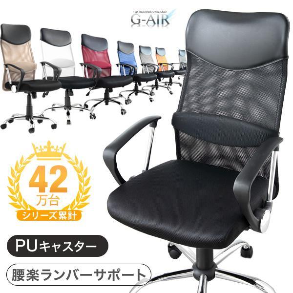 オフィスチェアメッシュハイバックランバーサポート付椅子イスパソコンチェア肘置きPCチェアおしゃれデスクチェアオフィスチェアー