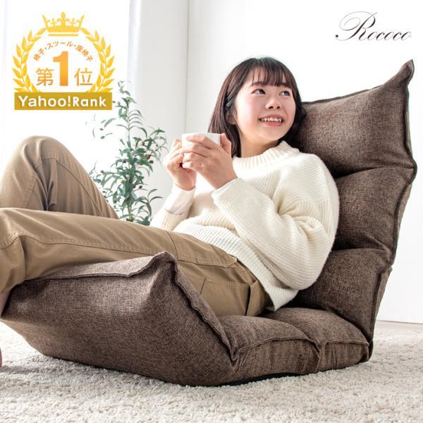 座椅子低反発リクライニング座イス座いすハイバック座椅子ソファーメッシュコンパクトシンプルおしゃれ