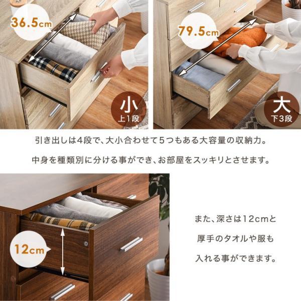 タンス たんす チェスト 幅88cm 木製チェスト ローチェスト 木製タンス 家具 収納タンス|tansu|06