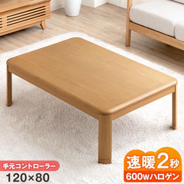  こたつ こたつテーブル 長方形 120×80cm 本体 ハロゲン 継ぎ脚 コタツ 炬燵 コタツテー…