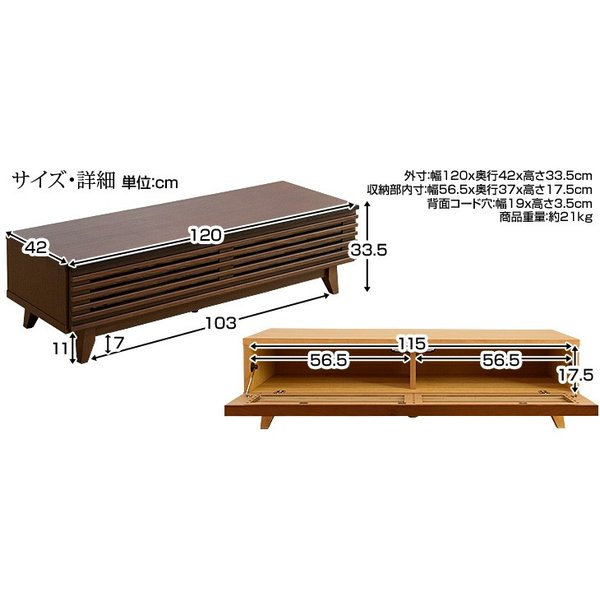 テレビ台 ローボード 幅120cm TV台 ローボードテレビ台 完成品 天然木 収納 シンプル テレビボード 120|tansu|03