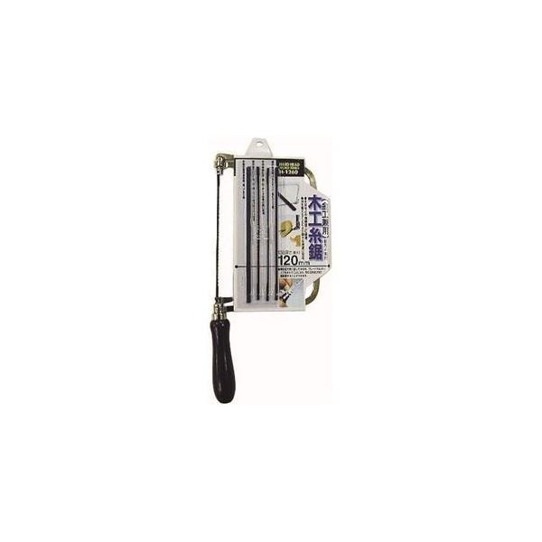 ds-1811433 (業務用15個セット) H&H 木工糸鋸/大工道具 【金工兼用】 切込深さ:120mm 替刃(荒目)4本付き H-1260 (ds1811433)