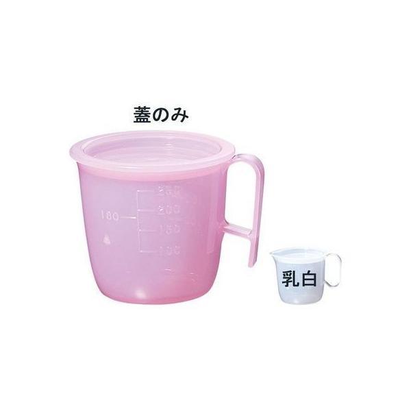 TKG (Total Kitchen Goods) RLY2005 流動食コップ小8302(蓋 乳白)