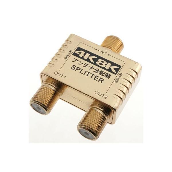 ホーリック HATG-2SP124GD アンテナ2分配器 24金メッキ (HATG2SP124GD)