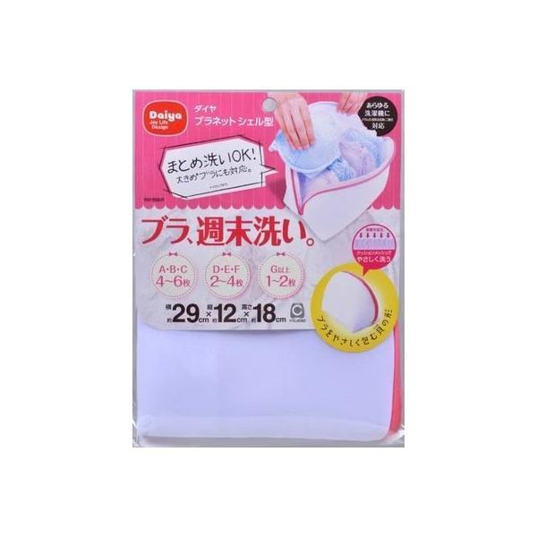 ダイヤコーポレーション 4901948573389 【メール便での発送商品】 ブラネットシェル型 ホワイト (ブラ専用洗濯ネット)