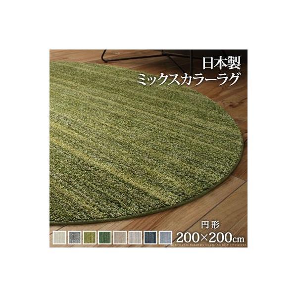 ナカムラ 33100280vaibl 洗える ミックスカラーラグ 〔ルーナ〕 丸型 径200cm (アイスブルー)