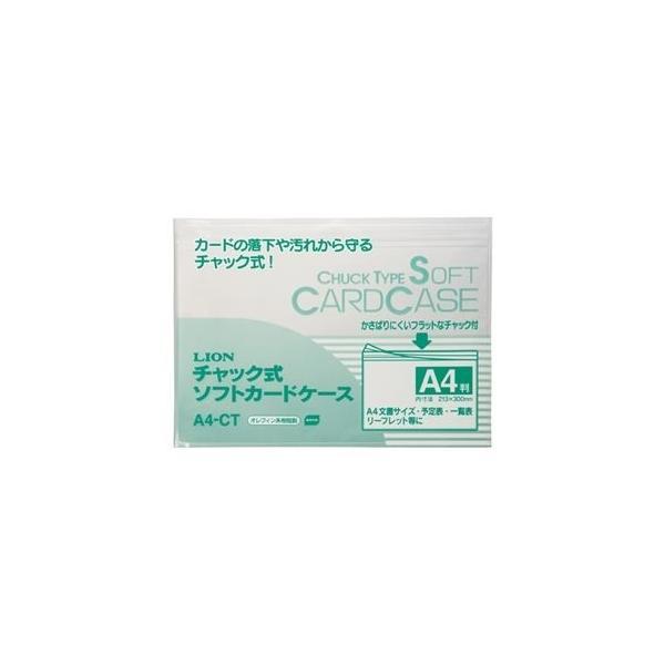 ds-2245593 (まとめ) ライオン事務器チャック式ソフトカードケース A7 透明 オレフィン A7-CT 1枚  【×100セット】 (ds2245593)