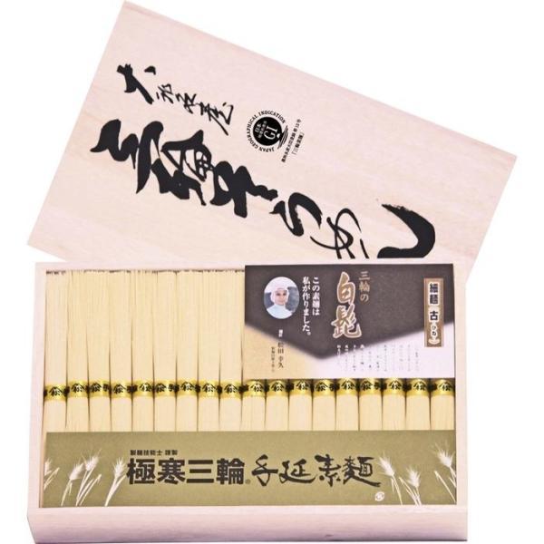 4967456012086 手延べ三輪の白髭 細麺(レシピ集付) KBS-100(包装・のし可)