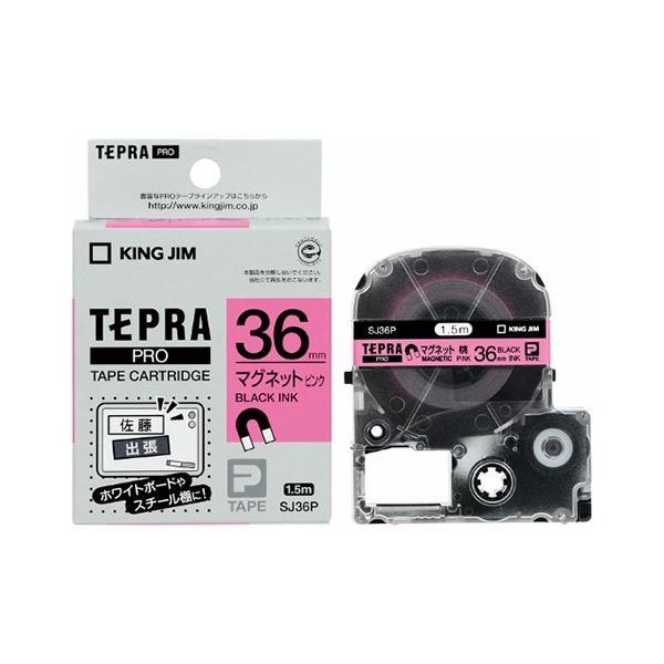 キングジム 4971660772476 PROテープ マグネットピン/黒字 SJ36P (1巻1.5m)