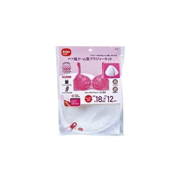 ds-2307822 (まとめ)ダイヤ 洗濯ネットドーム型ブラジャーネット 1枚【×10セット】 (ds2307822)