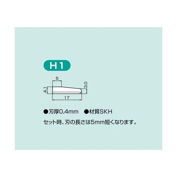 【納期目安:1週間】6-8000-02 超音波カッター 30CD用替刃 50枚入 H-1 (6800002)