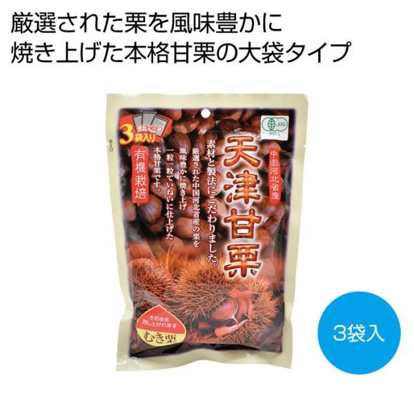 2475522 【80個セット】有機栽培天津甘栗(むき栗)大袋