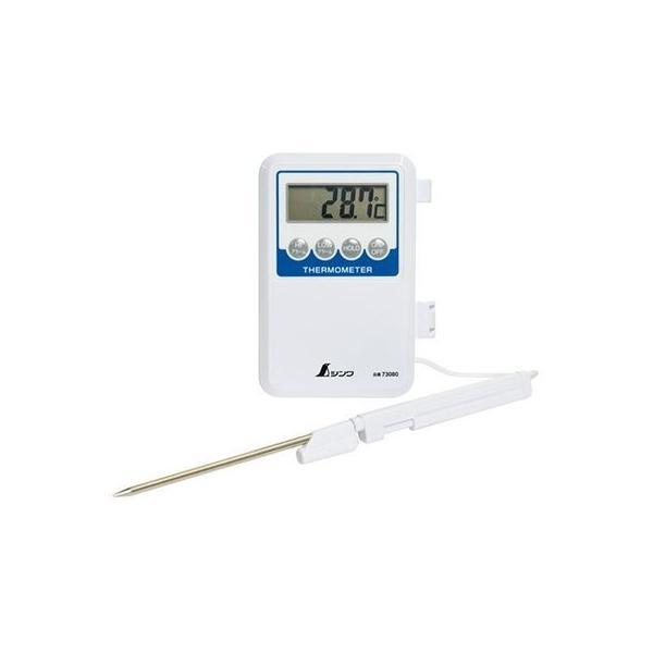シンワ測定 4960910730809 デジタル温度計 H-1 隔測式プローブ 防水型 73080