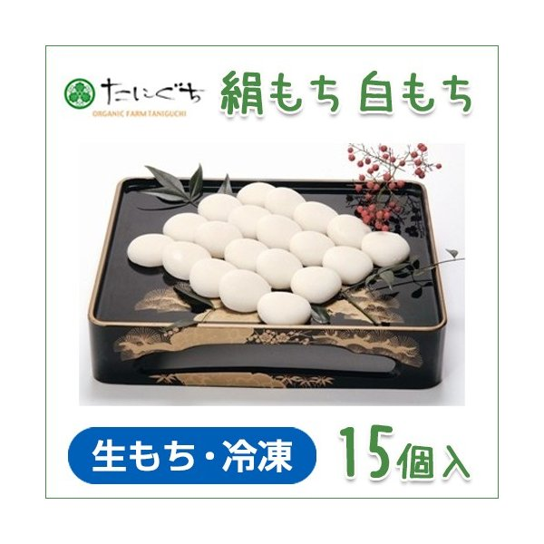 絹もち 白もち 15個入 無農薬あいがも餅米使用 杵つきでなめらかな食感 クール便