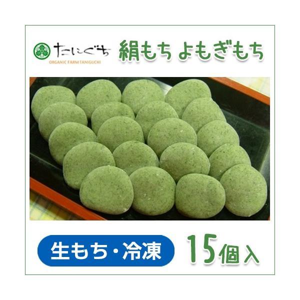 絹もち よもぎもち 15個入 無農薬あいがももち米100%使用! 杵つきでなめらかな食感 クール便