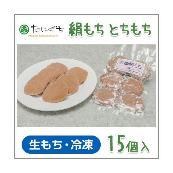 絹もち とちもち 15個入 無農薬あいがも餅米使用 杵つきでなめらかな食感 クール便