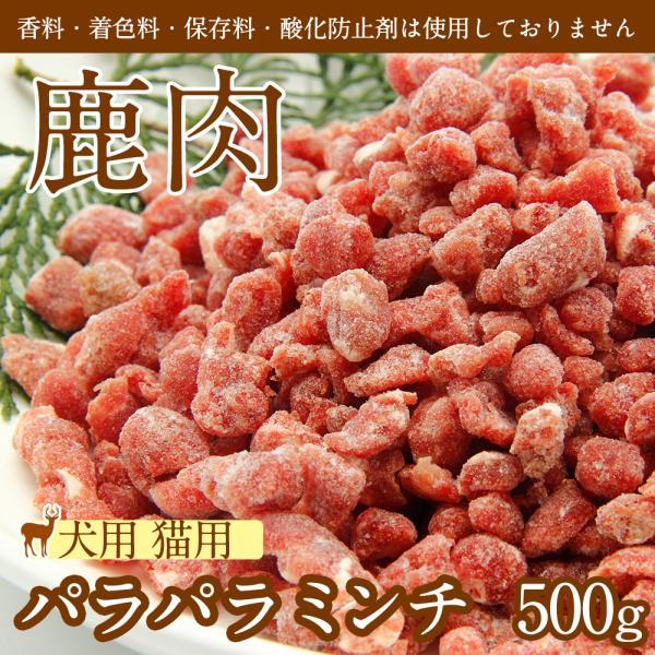 鹿肉(犬用・猫用)パラパラミンチ 500g 赤身肉 ヘルシー シカ肉 おやつ ドックフード 【クール冷凍便】