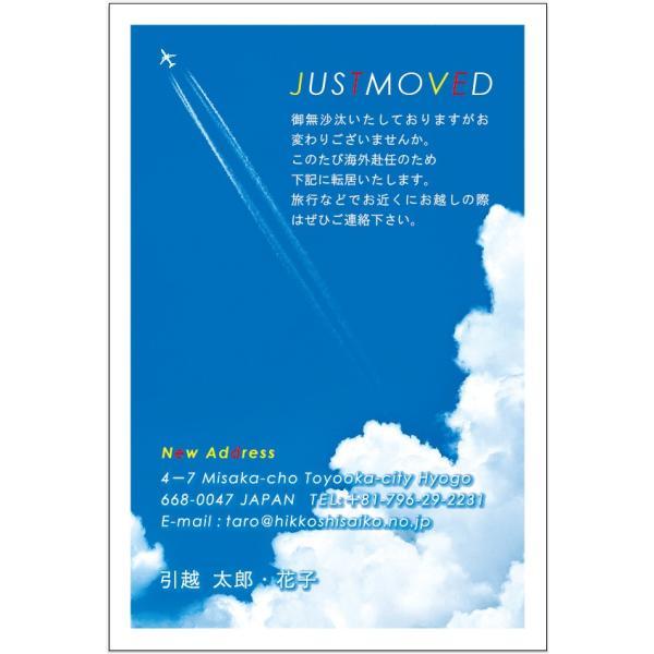 名入れ印刷 63円切手付はがき 16枚 デザイン引越しはがき印刷 デザインK 海外赴任用 飛行機雲グーン 名入れ印刷 官製はがきに印刷します