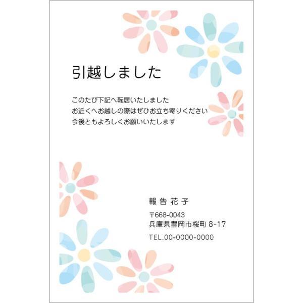 名入れ印刷 63円切手付はがき 16枚 デザイン引越しはがき印刷 デザイン花ハナ♪ 名入れ印刷 官製はがきに印刷します
