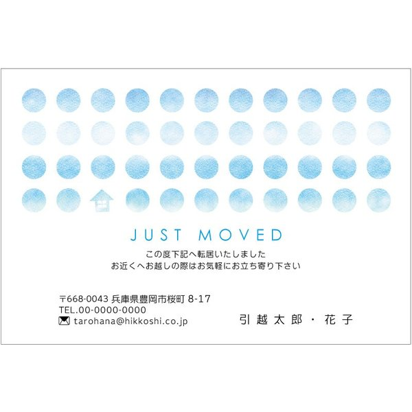 名入れ印刷 63円切手付はがき 16枚 デザイン引越しはがき印刷 デザインL SUMMERブルー♪ 名入れ印刷 官製はがきに印刷します