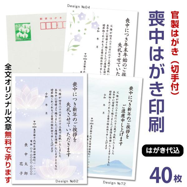 名入れ印刷 喪中はがき 印刷 40枚 63円切手付官製はがき 喪中ハガキ