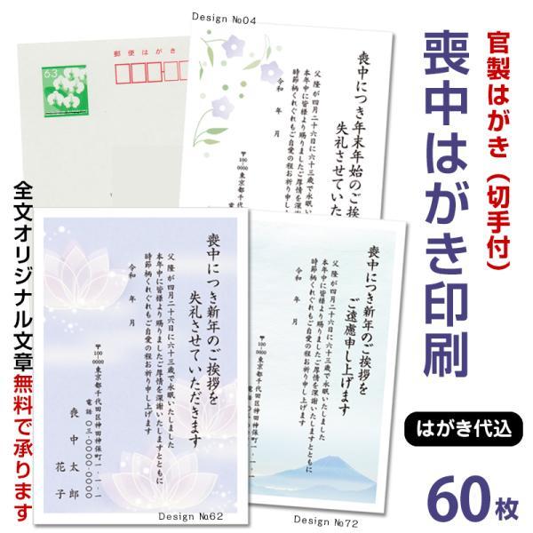 名入れ印刷 喪中はがき 印刷 60枚 63円切手付官製はがき 喪中ハガキ