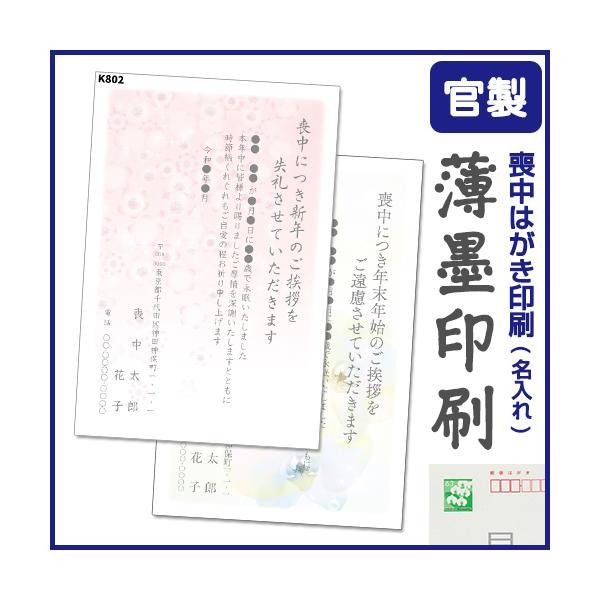 薄墨印刷 名入れ 喪中はがき 印刷 8枚から 63円切手付官製はがき