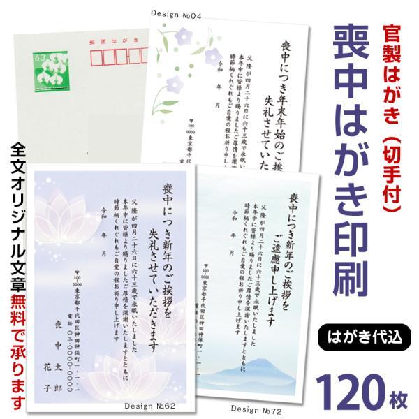 名入れ印刷 喪中はがき 印刷 120枚 63円切手付官製はがき 喪中ハガキ