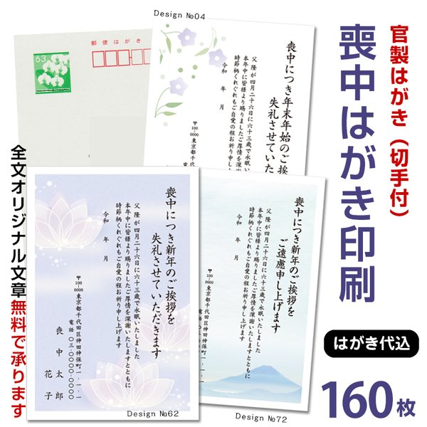 名入れ印刷 喪中はがき 印刷 160枚 63円切手付官製はがき 喪中ハガキ