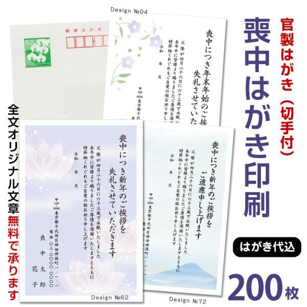 名入れ印刷 喪中はがき 印刷 200枚 63円切手付官製はがき 喪中ハガキ