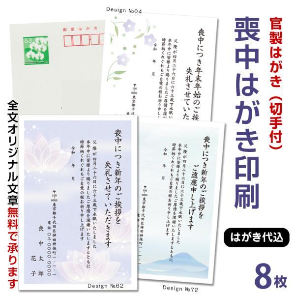 名入れ印刷 喪中はがき 印刷 8枚 63円切手付官製はがきに印刷 喪中ハガキ
