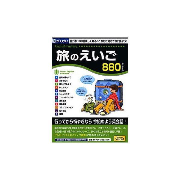 がくげい GMCD-050B English Factory 旅のえいご (GMCD050B)