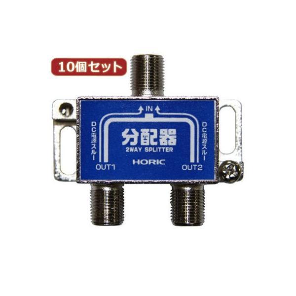 ホーリック HAT-2SP876X10 【10個セット】 アンテナ分配器 HAT-2SP876 (HAT2SP876X10)