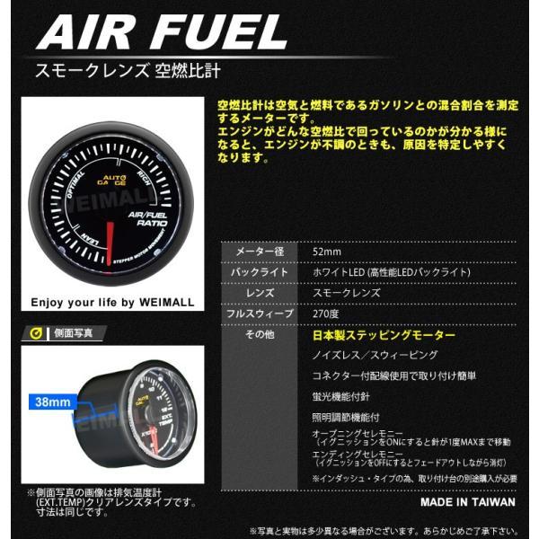 オートゲージ 空燃比計 日本製 52mm 52Φ 追加メーター モーター スモークレンズ ホワイトLED tantobazarshop 02