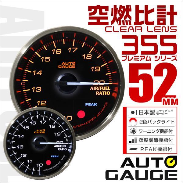 オートゲージ 空燃比計 日本製モーター 52mm 追加メーター クリアレンズ 白 赤点灯|tantobazarshop