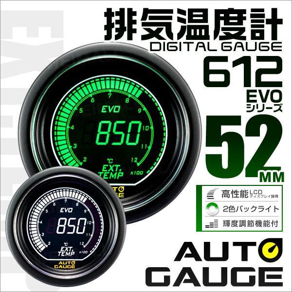 オートゲージ 排気温度計 52Φ デジタルLCDディスプレイ ホワイト/グリーン tantobazarshop