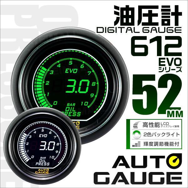 オートゲージ 油圧計 52Φ デジタルLCDディスプレイ ホワイト/グリーン|tantobazarshop