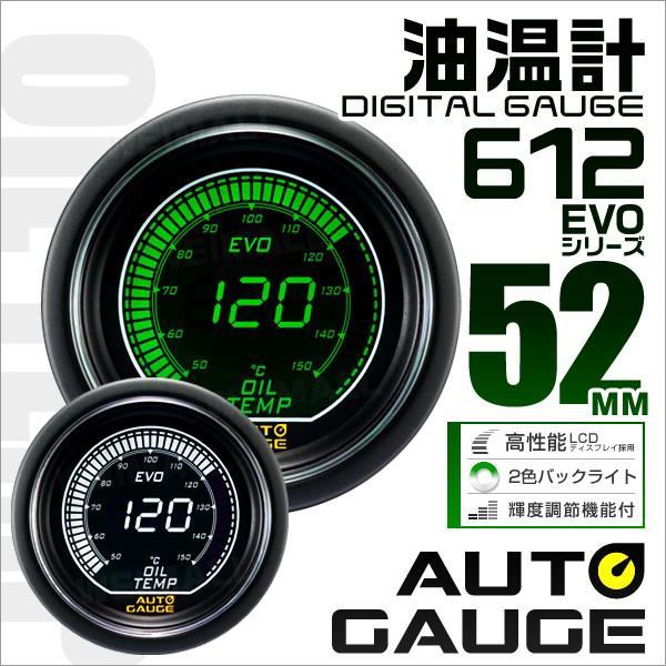 オートゲージ 油温計 52Φ デジタルLCDディスプレイ ホワイト/グリーン|tantobazarshop