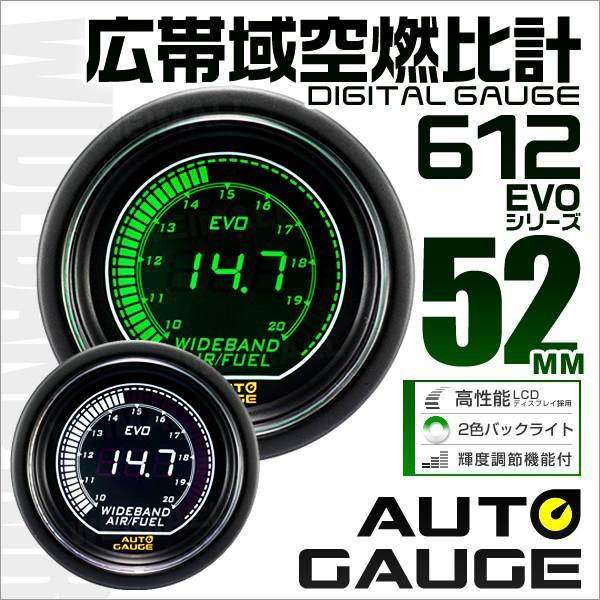 オートゲージ 広帯域空燃比計 52Φ デジタルLCDディスプレイ ホワイト グリーン|tantobazarshop