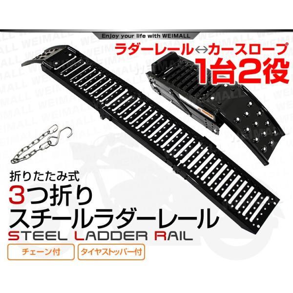 スチールラダー カースロープ スロープ カーランプ 三つ折りタイプ コンパクト 2本セット|tantobazarshop|02