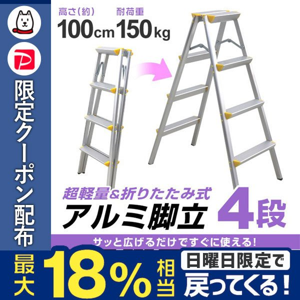 はしご 脚立 4段 アルミ 踏み台 折りたたみ おしゃれ 軽量 折りたたみ脚立 ステップラダー 掃除用品 洗車