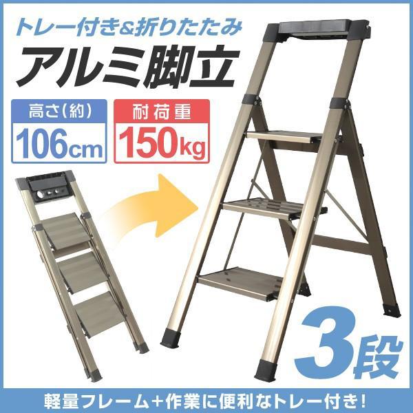 はしご 脚立 3段 アルミ 踏み台 折りたたみ トレー付き おしゃれ 軽量 折りたたみ脚立 ステップラダー