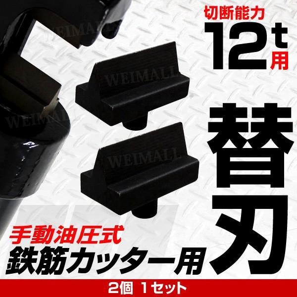 交換用 手動油圧式 12t 鉄筋カッター 専用替刃 2個1セット