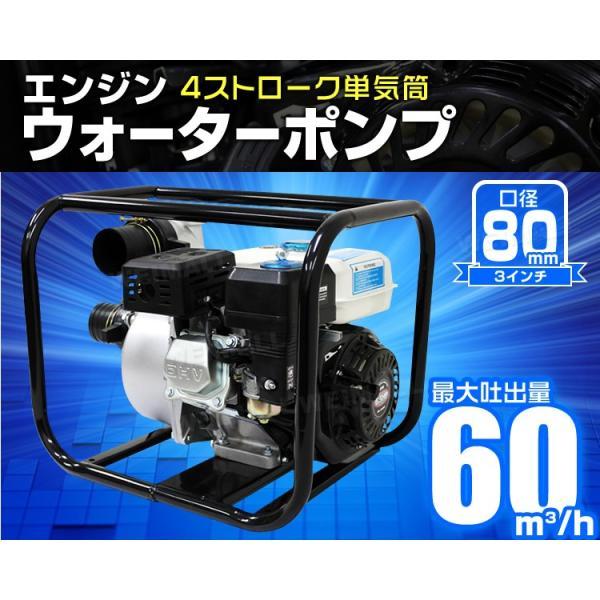 エンジンポンプ ガソリン 4サイクル 80mm 農業 建設 設備|tantobazarshop|02