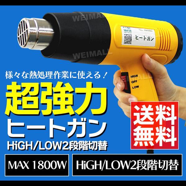 ヒートガン小型ホットガン超強力1800Wメンテナンスアタッチメント付 販売5月中旬 予定