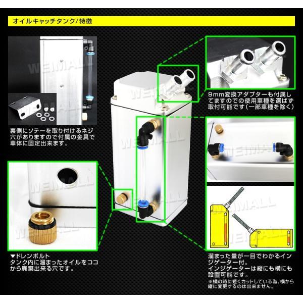 汎用 オイルキャッチタンク 350ml スクエア 角型 4色|tantobazarshop|03