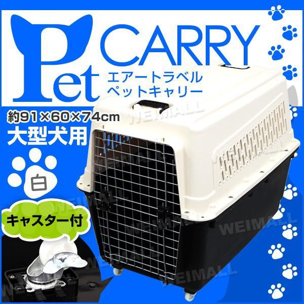 ペット キャリー 犬用 大型犬 キャリーバッグ キャスター付