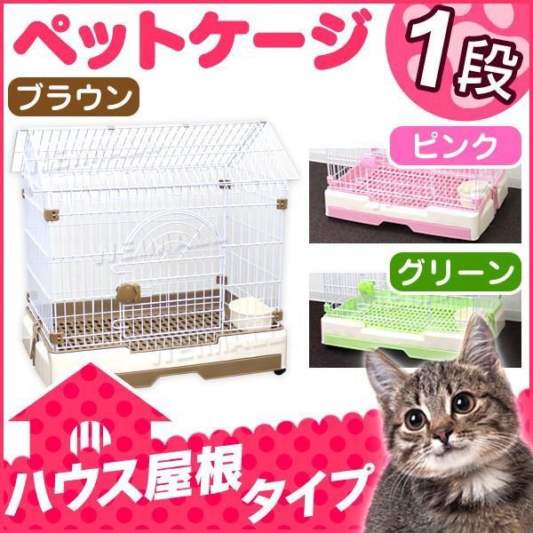 ペットケージ 1段 切妻屋根 ケージ 猫 うさぎ 犬 ペットハウス 引き出しトレータイプ 小型 グリーン ピンク ブラウン|tantobazarshop