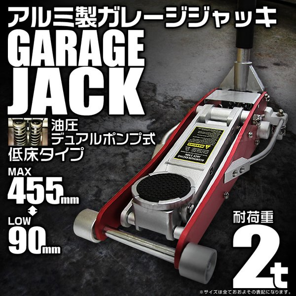 ガレージジャッキ アルミジャッキ フロアジャッキ  油圧 2t 低床 アルミ製 最低位85mm|tantobazarshop|02