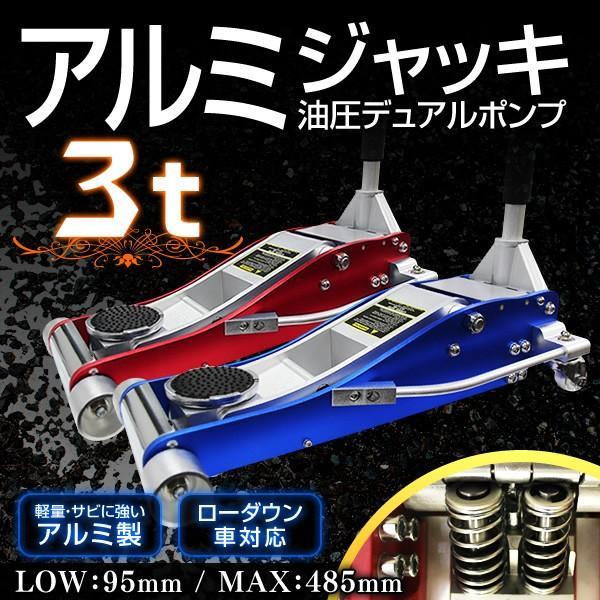 ガレージジャッキ アルミジャッキ 油圧 3t デュアルポンプ式 軽量 ローダウン車対応 ジャッキアップ タイヤ交換 オイル交換 最低位95mm